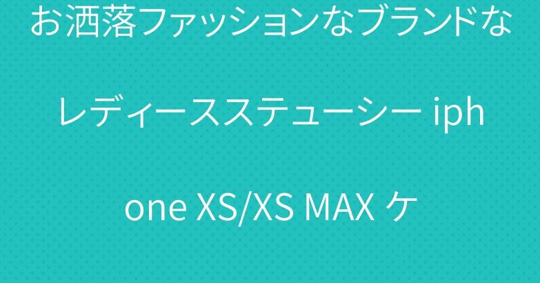お洒落ファッションなブランドなレディースステューシーiphone XS/XS MAX ケース