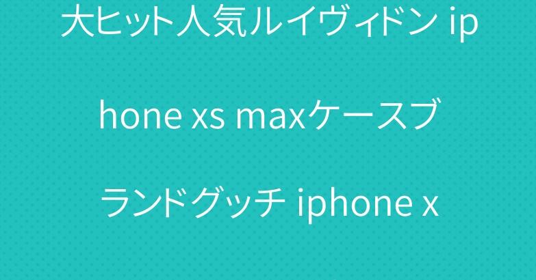 大ヒット人気ルイヴィドン iphone xs maxケースブランドグッチ iphone xs/xケース手帳型