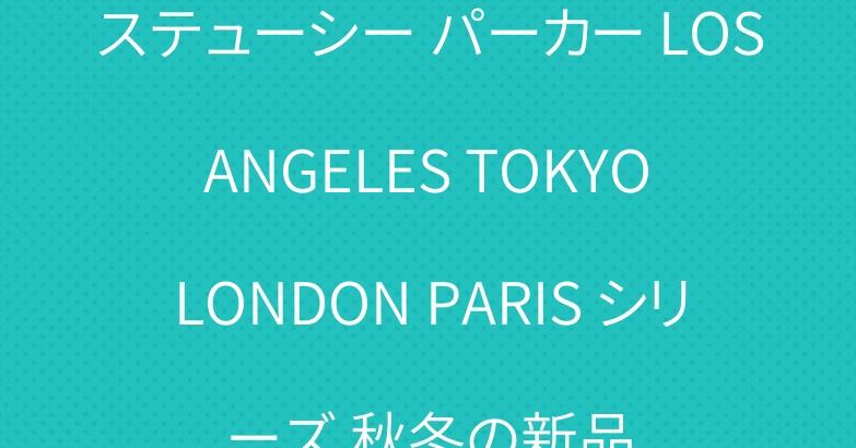 ステューシー パーカー LOS ANGELES TOKYO LONDON PARIS シリーズ 秋冬の新品