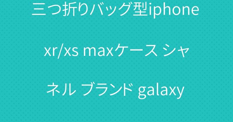 三つ折りバッグ型iphone xr/xs maxケース シャネル ブランド galaxy s10/s9 plusケース