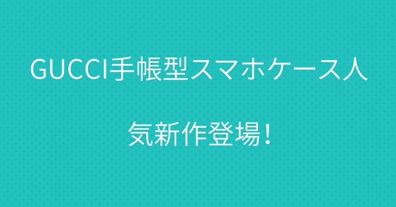 GUCCI手帳型スマホケース人気新作登場!