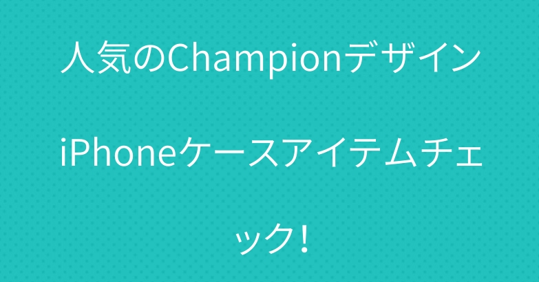 人気のChampionデザインiPhoneケースアイテムチェック!