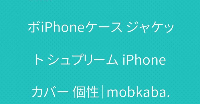 新品LVとSUPREMEのコラボiPhoneケース ジャケット シュプリーム iPhoneカバー 個性|mobkaba.com