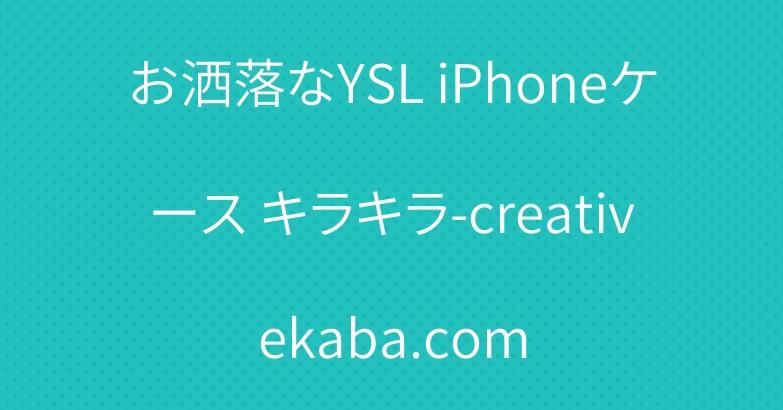 お洒落なYSL iPhoneケース キラキラ-creativekaba.com