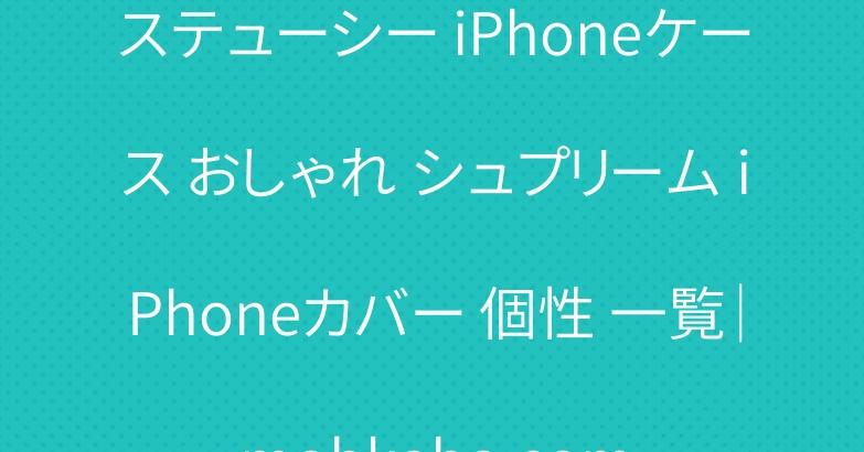 ステューシー iPhoneケース おしゃれ シュプリーム iPhoneカバー 個性 一覧|mobkaba.com