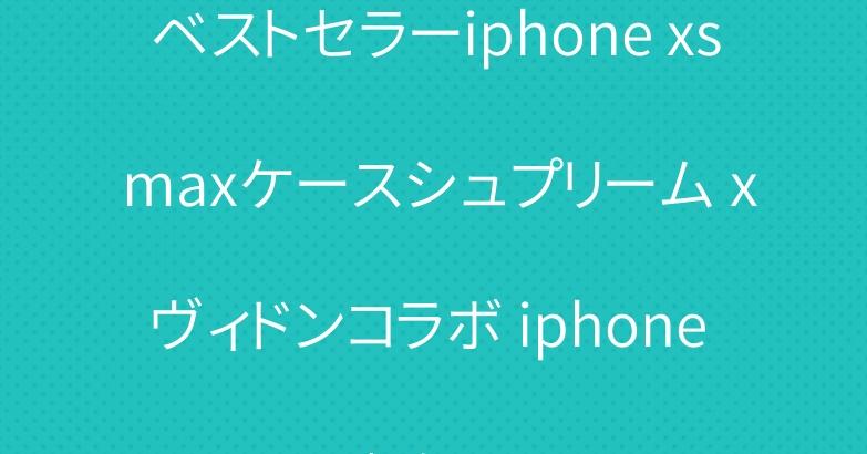 ベストセラーiphone xs maxケースシュプリーム xヴィドンコラボ iphone xr/xケース