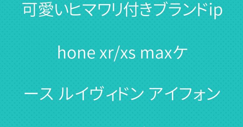 可愛いヒマワリ付きブランドiphone xr/xs maxケース ルイヴィドン アイフォン xs/xカバー