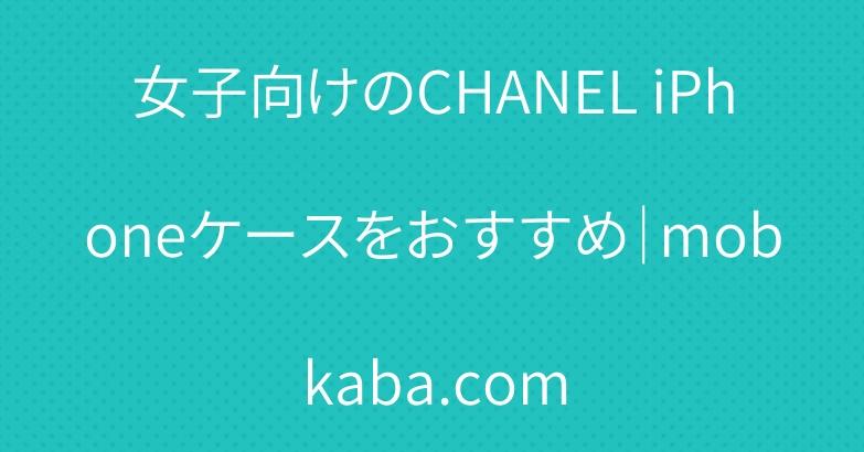 女子向けのCHANEL iPhoneケースをおすすめ|mobkaba.com