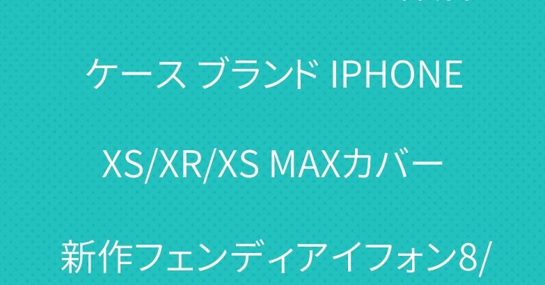 FENDI アイフォンXR保護ケース ブランド IPHONEXS/XR/XS MAXカバー 新作フェンディアイフォン8/7/6S/6PLUSカバー
