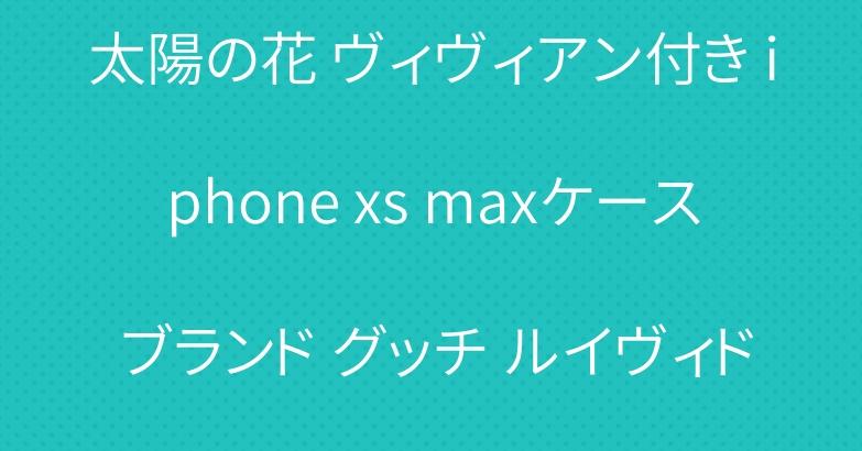 オシャレ モノグラム動物付きと太陽の花 ヴィヴィアン付き iphone xs maxケース ブランド グッチ ルイヴィドンiphone xr/xsカバー
