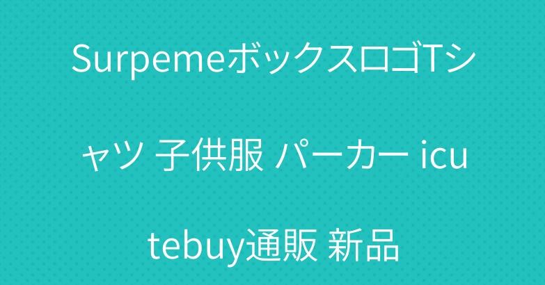 SurpemeボックスロゴTシャツ 子供服 パーカー icutebuy通販 新品