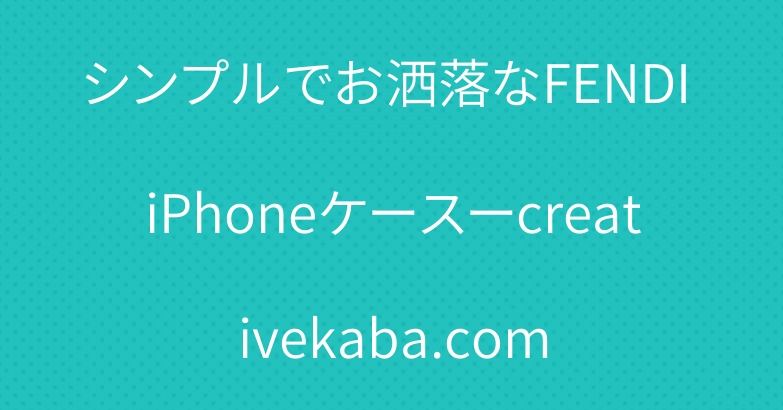 シンプルでお洒落なFENDI iPhoneケースーcreativekaba.com