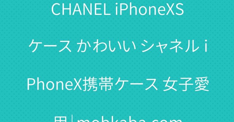 CHANEL iPhoneXSケース かわいい シャネル iPhoneX携帯ケース 女子愛用|mobkaba.com
