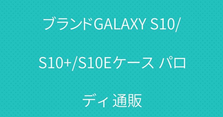 ブランドGALAXY S10/S10+/S10Eケース パロディ 通販