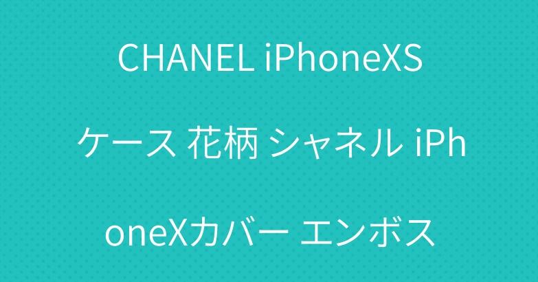 CHANEL iPhoneXSケース 花柄 シャネル iPhoneXカバー エンボス