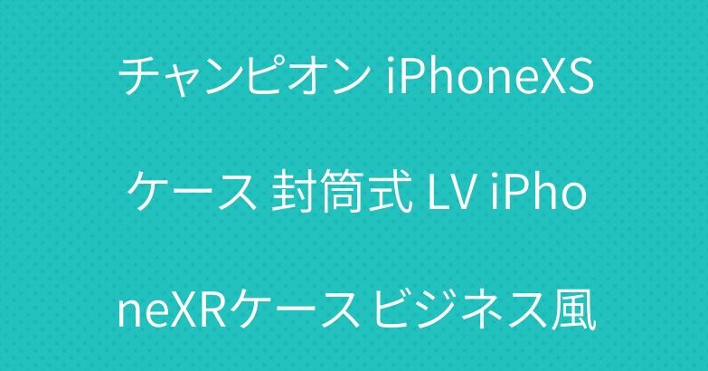 チャンピオン iPhoneXSケース 封筒式 LV iPhoneXRケース ビジネス風
