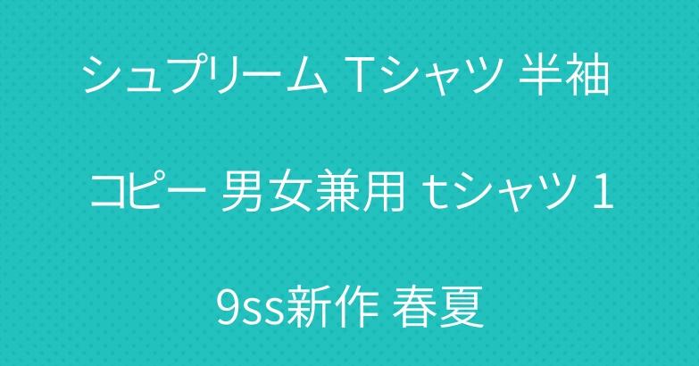 シュプリーム Tシャツ 半袖 コピー 男女兼用 tシャツ 19ss新作 春夏