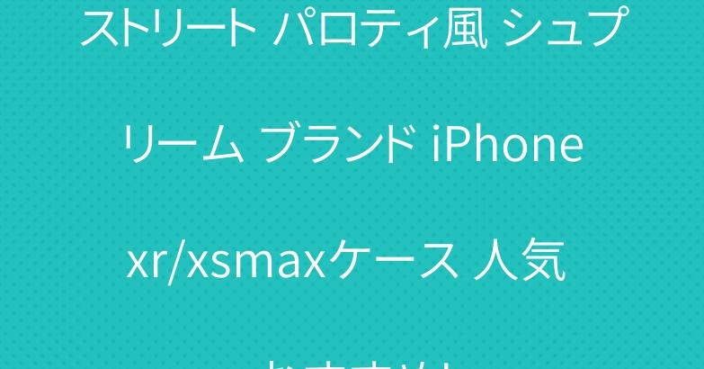 ストリート パロティ風 シュプリーム ブランド iPhonexr/xsmaxケース 人気 おすすめ!