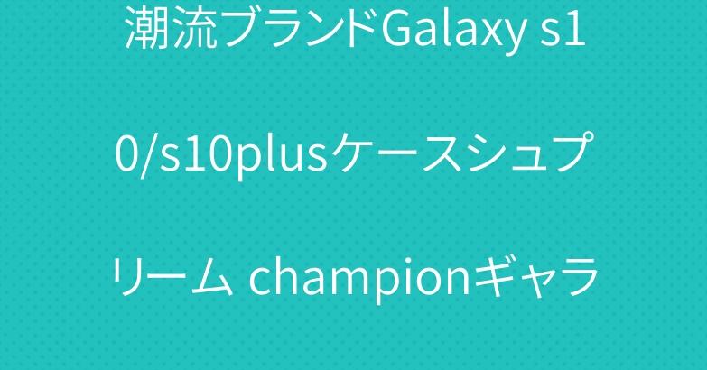 潮流ブランドGalaxy s10/s10plusケースシュプリーム championギャラクシー s10e/s9ケース