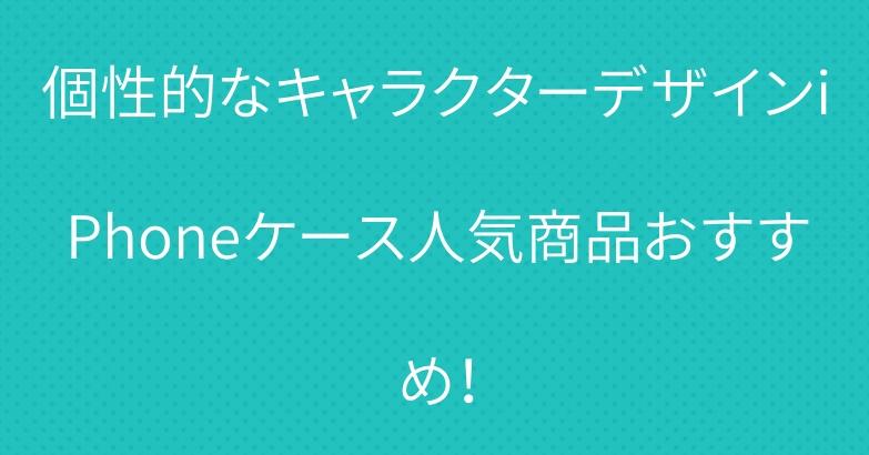個性的なキャラクターデザインiPhoneケース人気商品おすすめ!