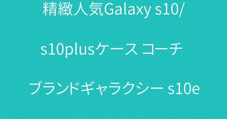 精緻人気Galaxy s10/s10plusケース コーチ ブランドギャラクシー s10e/s9plusカバー手帳型