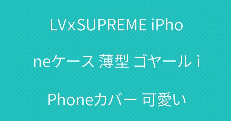 LVxSUPREME iPhoneケース 薄型 ゴヤール iPhoneカバー 可愛い