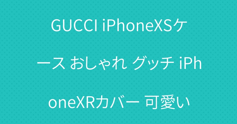GUCCI iPhoneXSケース おしゃれ グッチ iPhoneXRカバー 可愛い