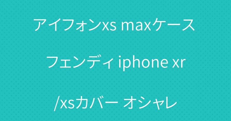 アイフォンxs maxケース フェンディ iphone xr/xsカバー オシャレ