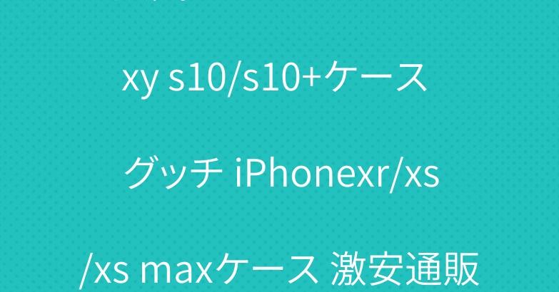 人気 ブランド lv Galaxy s10/s10+ケース グッチ iPhonexr/xs/xs maxケース 激安通販