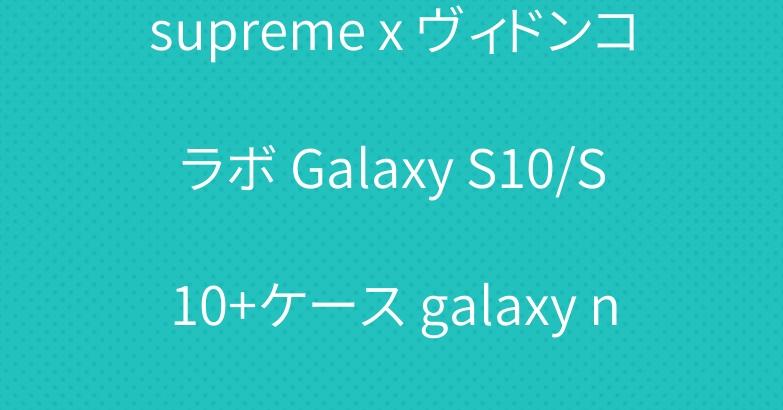 supreme x ヴィドンコラボ Galaxy S10/S10+ケース galaxy note9ケース