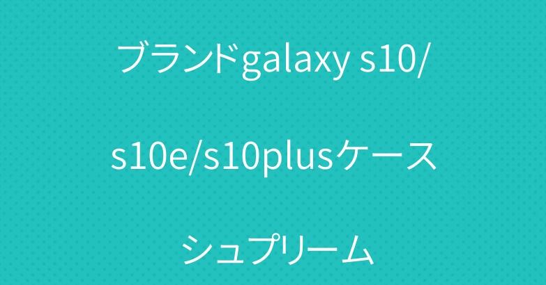 ブランドgalaxy s10/s10e/s10plusケース シュプリーム