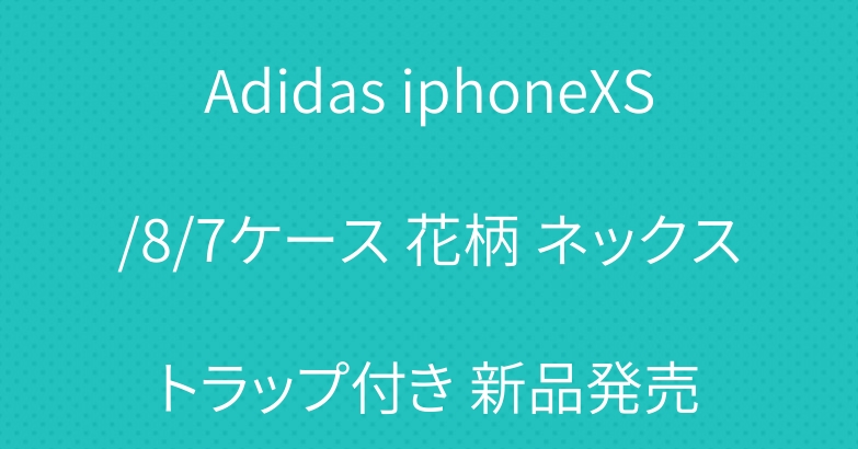 Adidas iphoneXS/8/7ケース 花柄 ネックストラップ付き 新品発売