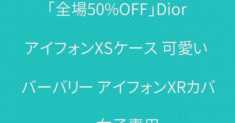 「全場50%OFF」Dior アイフォンXSケース 可愛い バーバリー アイフォンXRカバー 女子専用