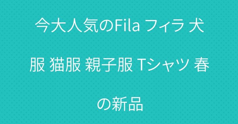今大人気のFila フィラ 犬服 猫服 親子服 Tシャツ 春の新品