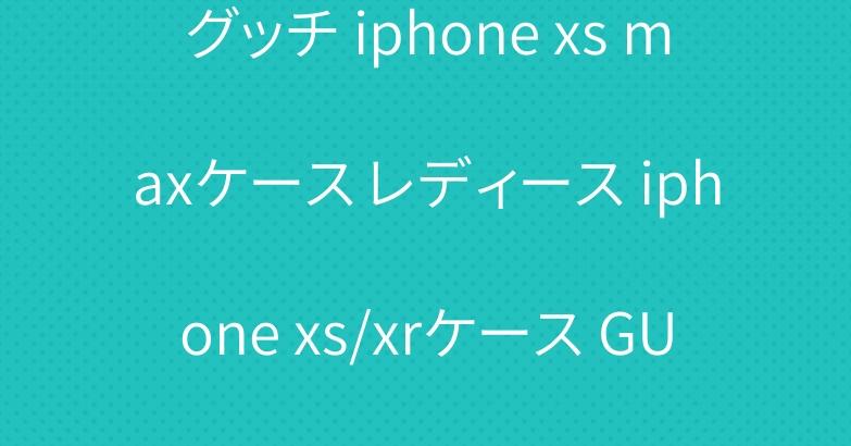 グッチ iphone xs maxケース レディース iphone xs/xrケース GUCCI 新作
