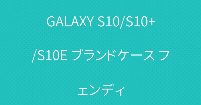 GALAXY S10/S10+/S10E ブランドケース フェンディ