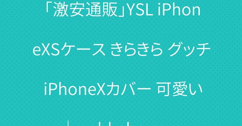 「激安通販」YSL iPhoneXSケース きらきら グッチ iPhoneXカバー 可愛い|mobkaba.com