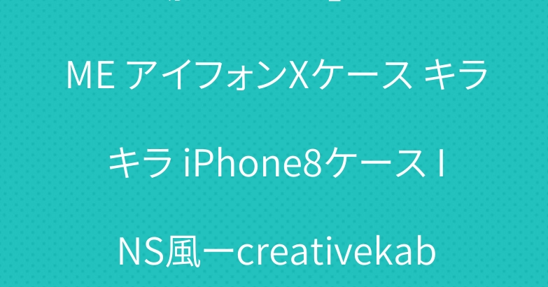 「全場50%OFF」SUPREME アイフォンXケース キラキラ iPhone8ケース INS風ーcreativekaba.com
