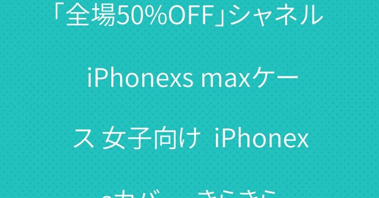 「全場50%OFF」シャネル  iPhonexs maxケース 女子向け  iPhonexsカバー  きらきら