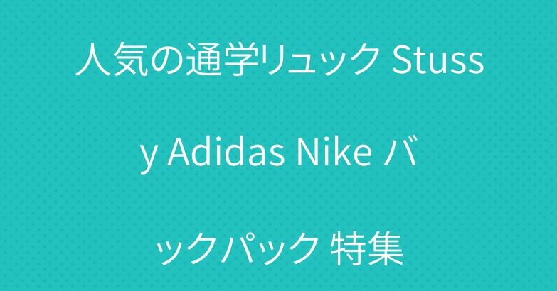 人気の通学リュック Stussy Adidas Nike バックパック 特集