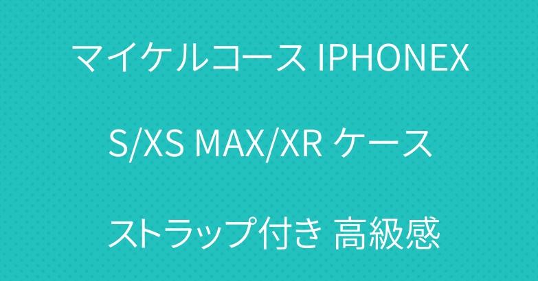 マイケルコース IPHONEXS/XS MAX/XR ケース ストラップ付き 高級感