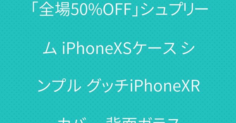 「全場50%OFF」シュプリーム iPhoneXSケース シンプル グッチiPhoneXRカバー 背面ガラス