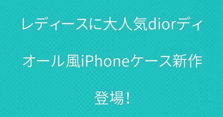 レディースに大人気diorディオール風iPhoneケース新作登場!