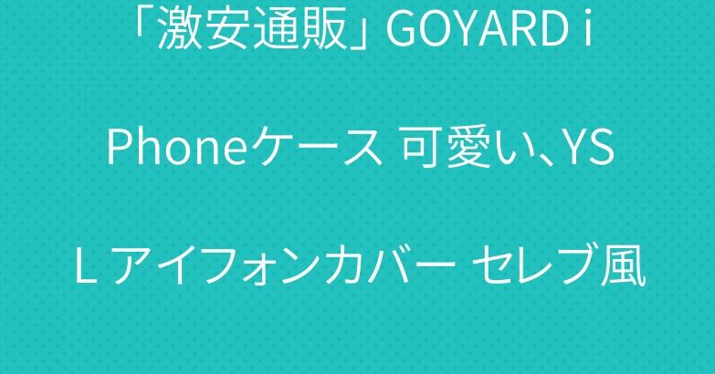 「激安通販」 GOYARD iPhoneケース 可愛い、YSL アイフォンカバー セレブ風