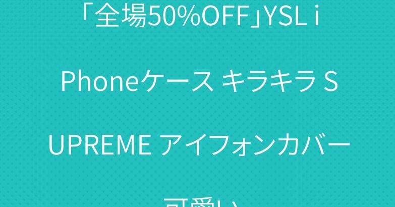 「全場50%OFF」YSL iPhoneケース キラキラ SUPREME アイフォンカバー 可愛い