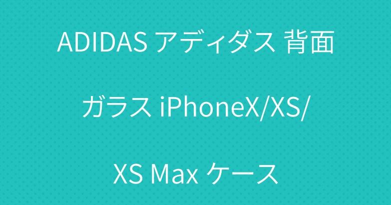 ADIDAS アディダス 背面ガラス iPhoneX/XS/XS Max ケース