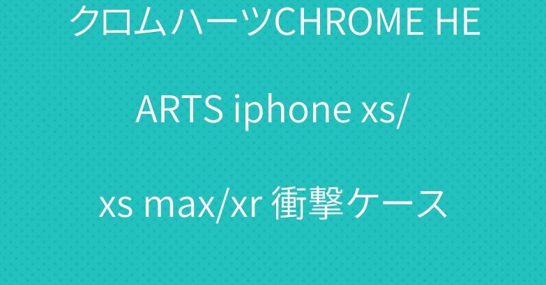 クロムハーツCHROME HEARTS iphone xs/xs max/xr 衝撃ケース