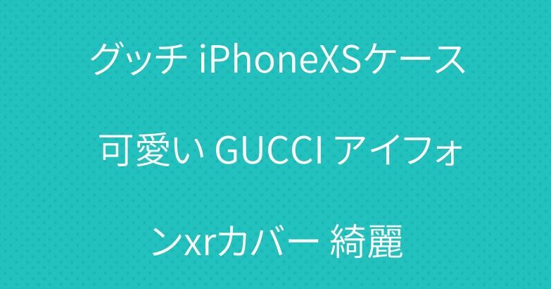 グッチ iPhoneXSケース 可愛い GUCCI アイフォンxrカバー 綺麗