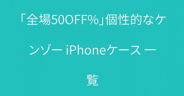 「全場50OFF%」個性的なケンゾー iPhoneケース 一覧
