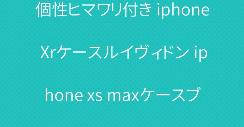 個性ヒマワリ付き iphone Xrケースルイヴィドン iphone xs maxケースブランドジャケット